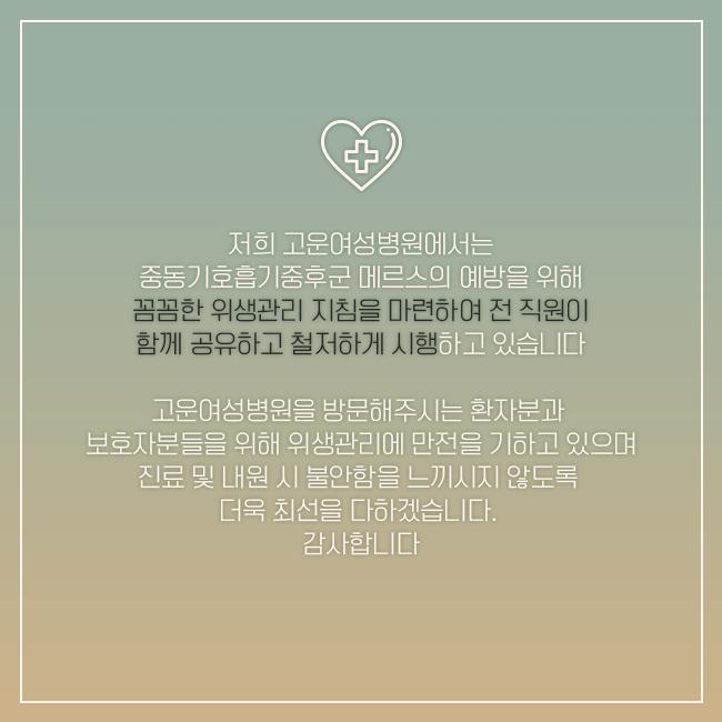 180911_고운여성병원_카드뉴스_5_5팀_수정.jpg