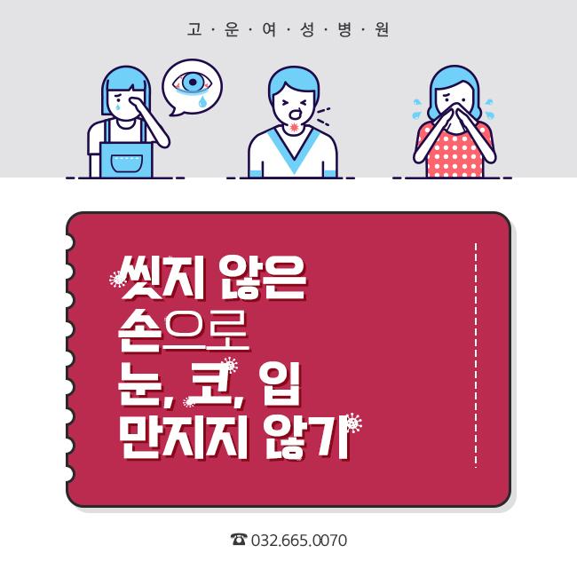181119_고운여성병원_카드뉴스_5_5팀.jpg