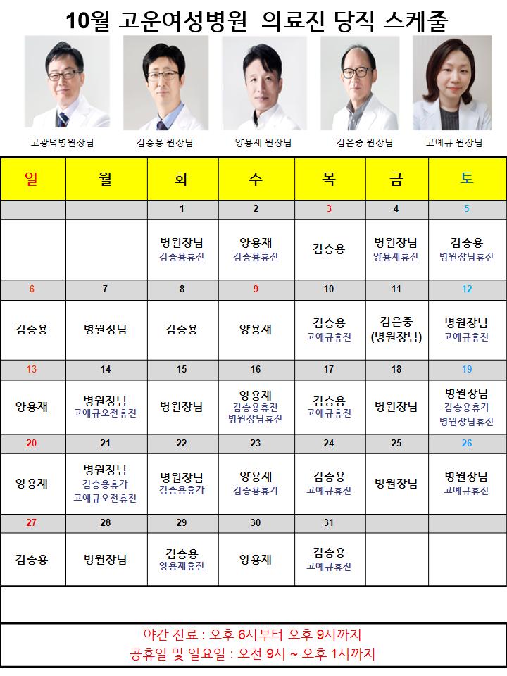 2019.10월 의사당직스케줄(게시용)(수정).png