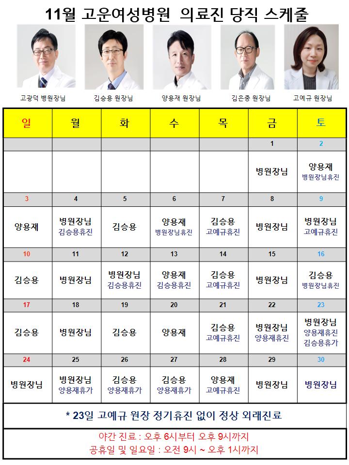 2019.11월 의사당직스케줄(게시용)(수정).png